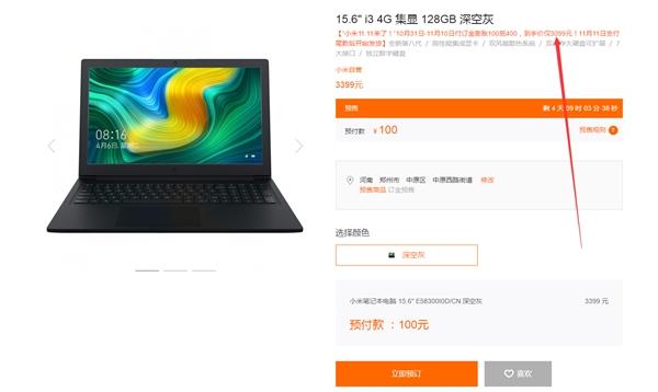 Sforum - Trang thông tin công nghệ mới nhất Xiaomi-core-i3-notebook-a Xiaomi ra mắt laptop 15.6 inch mới: Vỏ kim loại, chip Core i3, có SSD, giá 11.5 triệu đồng