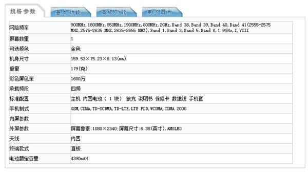Sforum - Latest Vivo-V1913A-c Smartphone Vivo information page certified in China: 8-core chip, 3 main cameras, 4390mAh battery